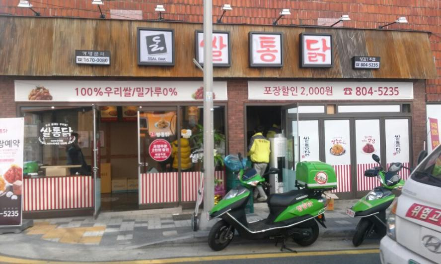 KakaoTalk_20141118_171038099.jpg : 장규완/최경혜집사님께서 '쌀통닭' 개업 했습니다.