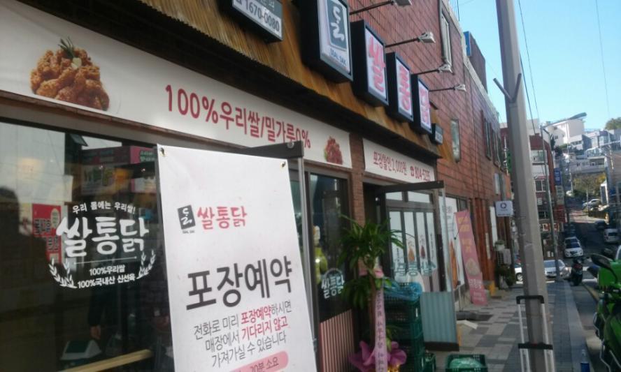 KakaoTalk_20141118_171039203.jpg : 장규완/최경혜집사님께서 '쌀통닭' 개업 했습니다.