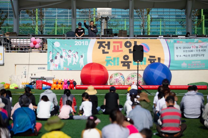 2018 전교인체육대회-7.jpg