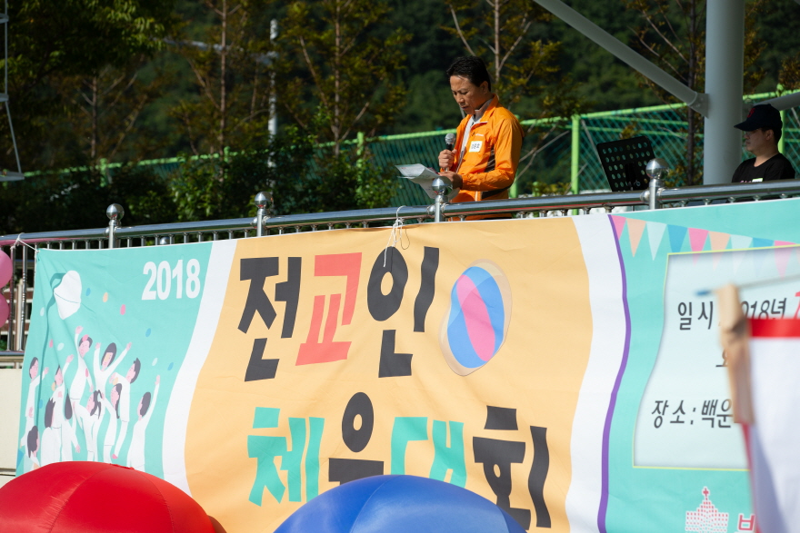 2018 전교인체육대회-2.jpg