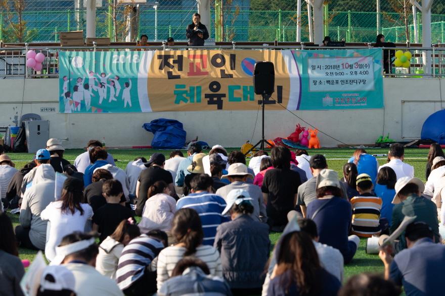 2018 전교인체육대회-281.jpg